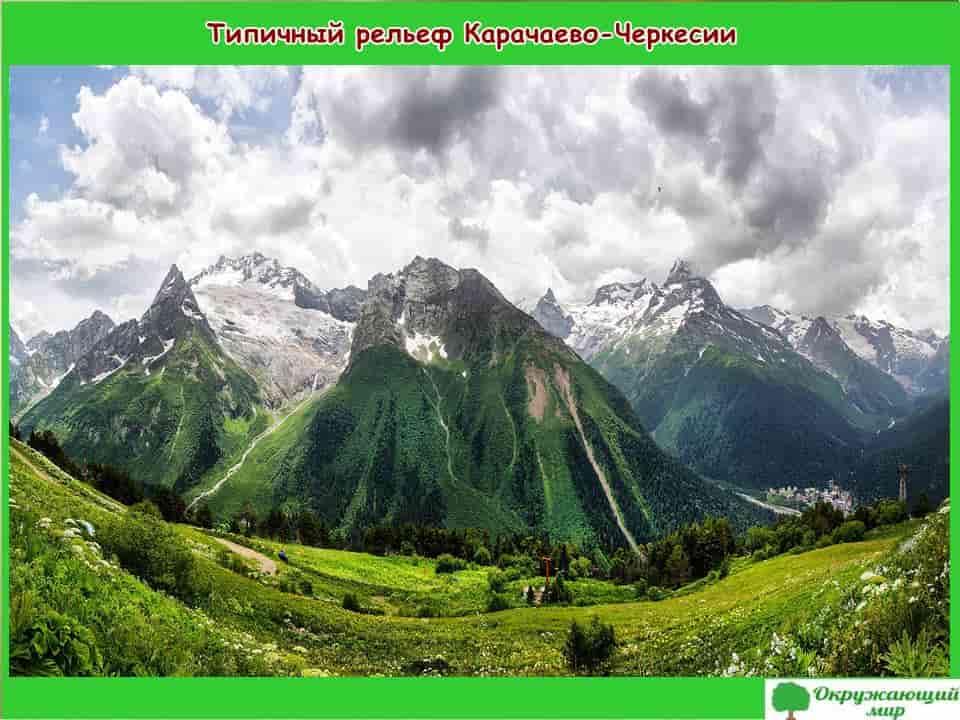 Типичный рельеф Карачаево-Черкесии