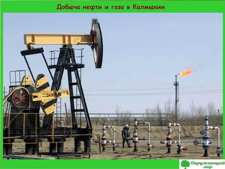 Добыча нефти и газа в Калмыкии