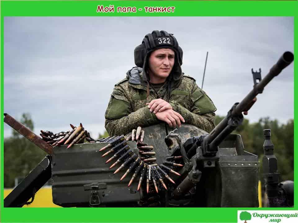 Мой папа танкист