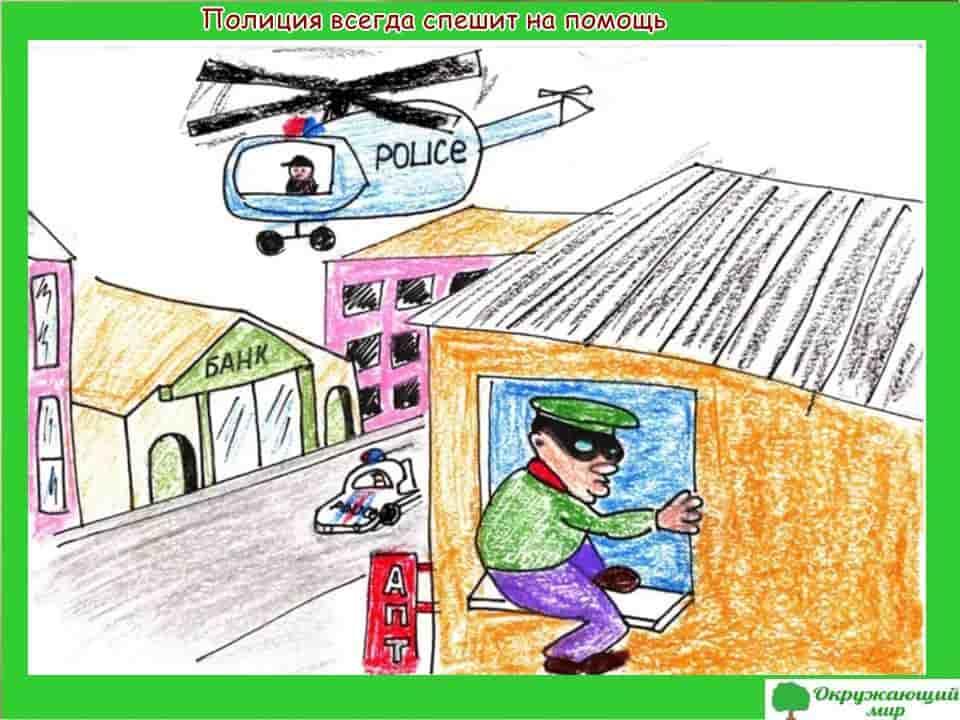 Полиция спешит на помощь