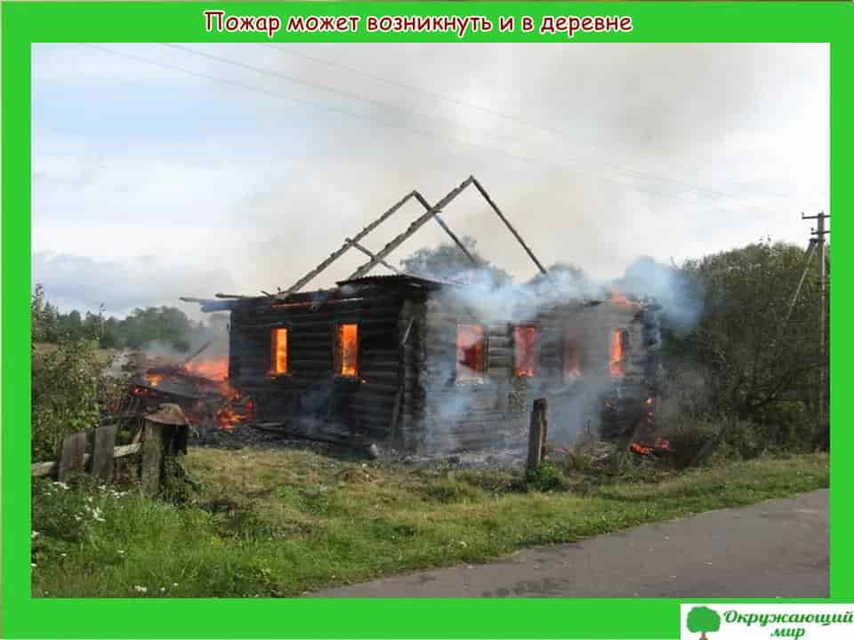 4. Пожар может возникнуть везде