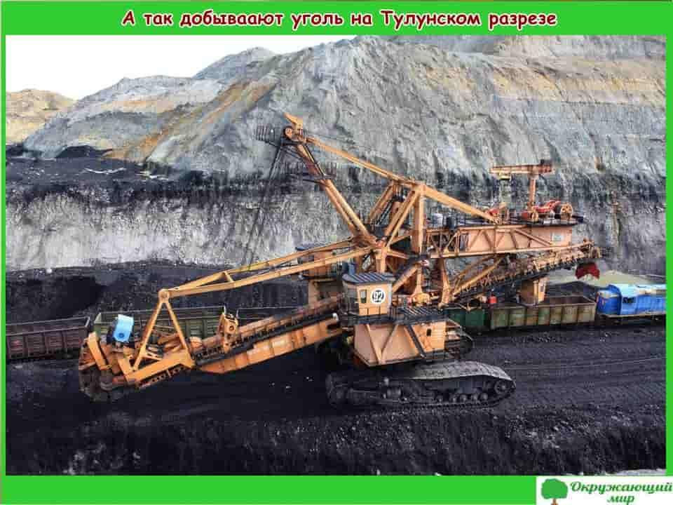 А так добывают уголь на Тулунском разрезе