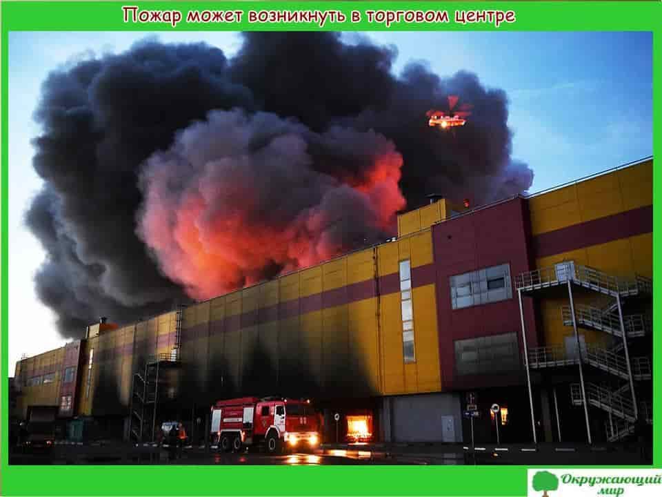 5. Пожар может возникнуть в торговом центре