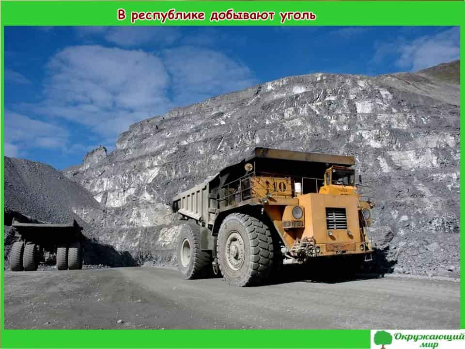 В республике добывают уголь