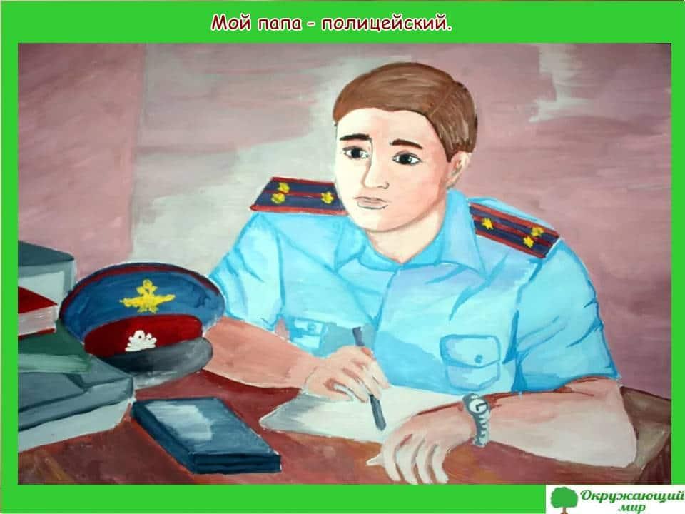 Мой папа полицейский