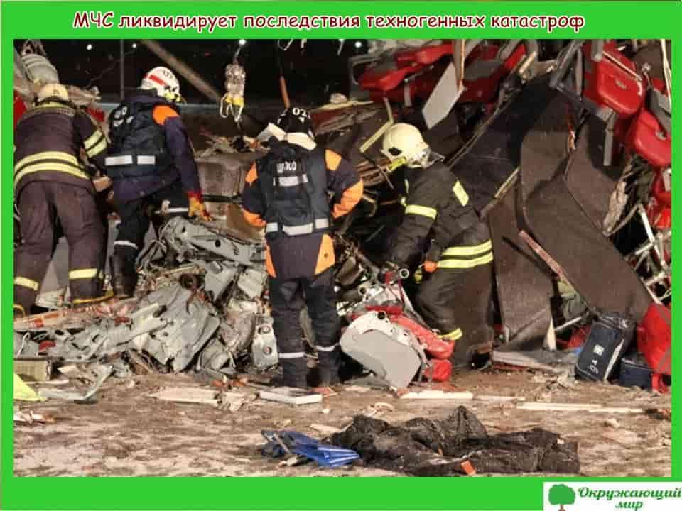 МЧС ликвидирует последствие техногенных катастроф