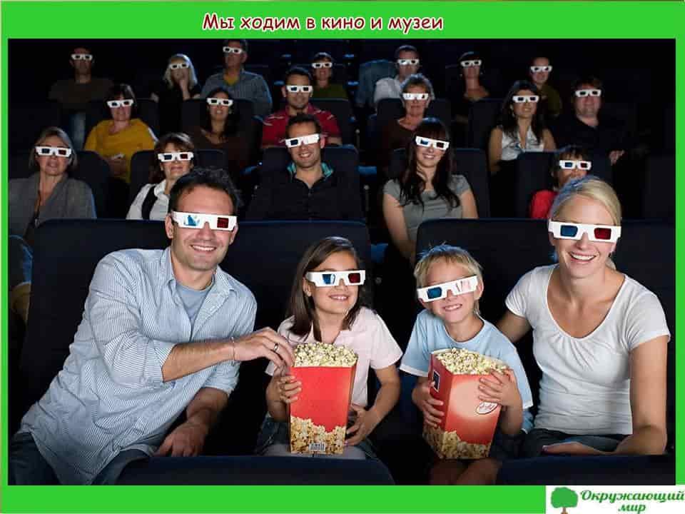 Мы ходим в кино и музеи