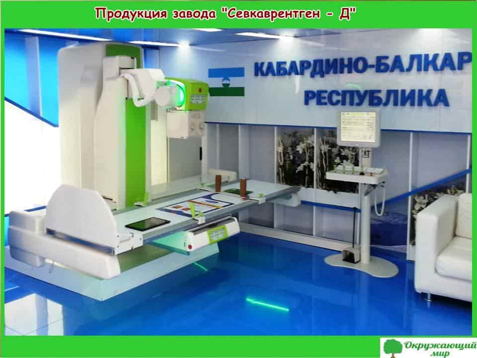 Продукция завода Севкаврентген-Д
