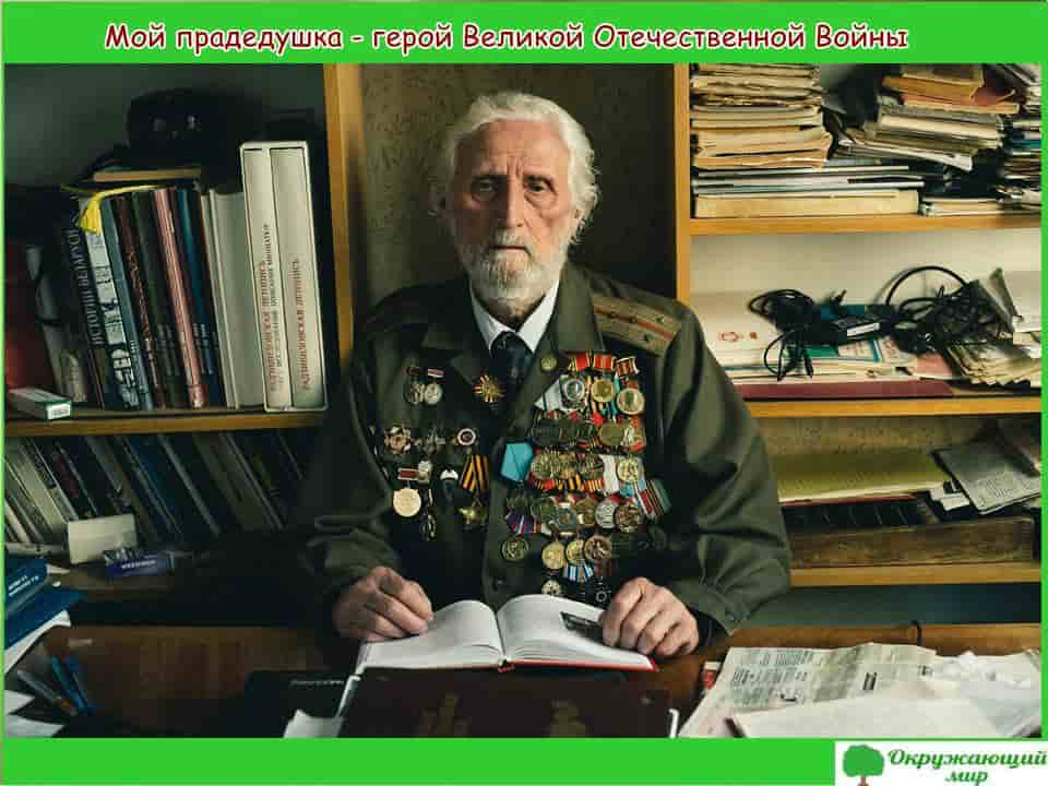 Мой прадедушка герой ВОВ