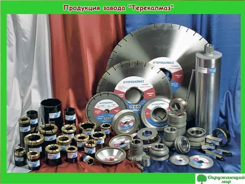 Продукция завода Терекалмаз