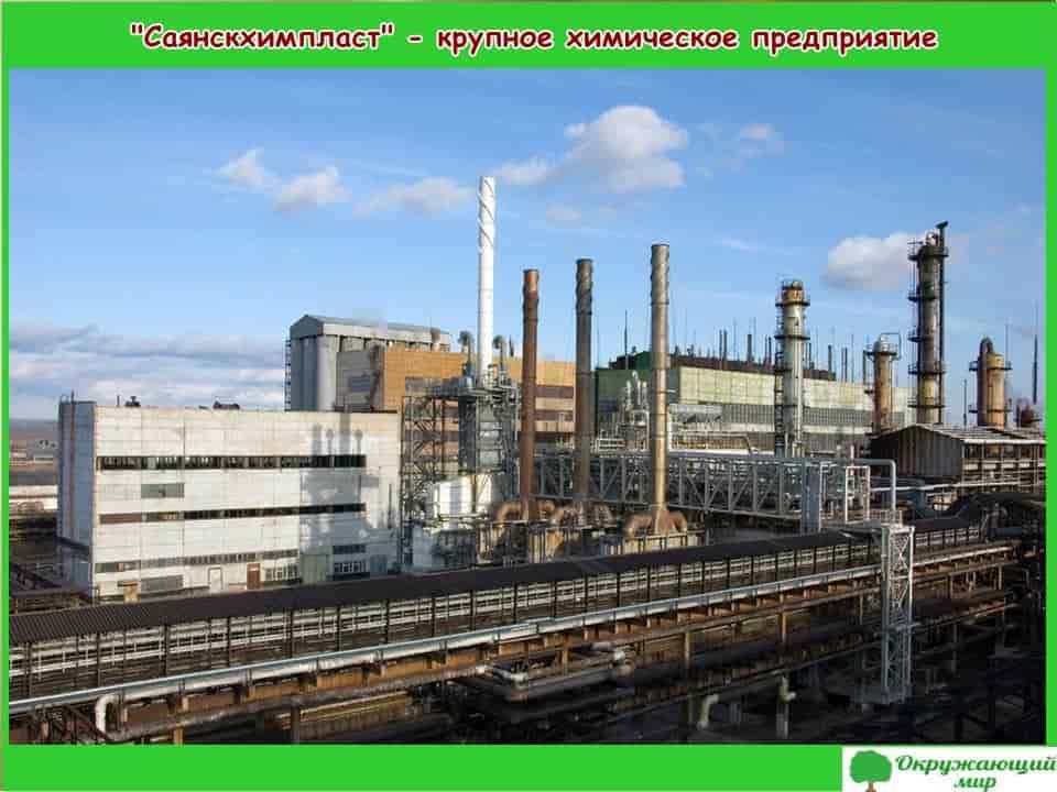 Саянскхимпласт крупнейшее химическое предприятие