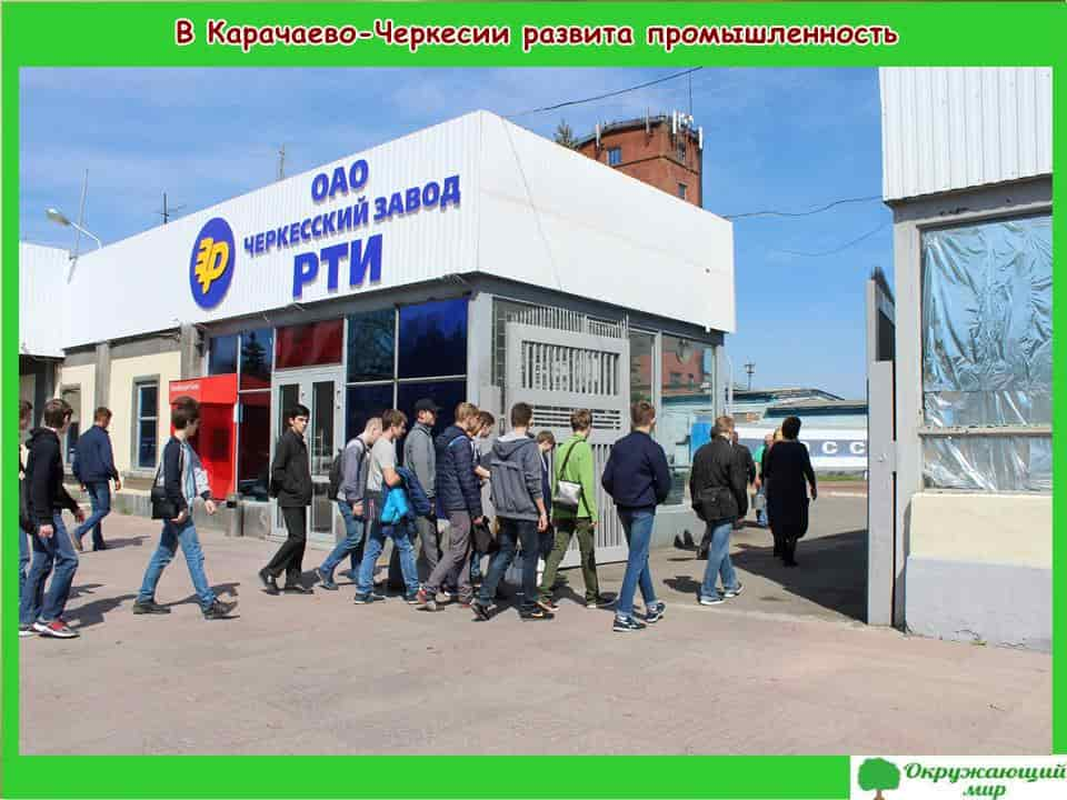 В Карачаево-Черкесии развита промышленность