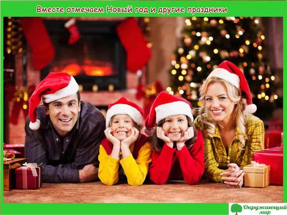 Вместе отмечаем Новый год и другие праздники