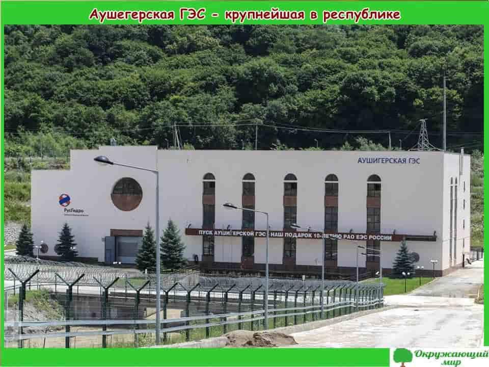 Аушегерская ГЭС