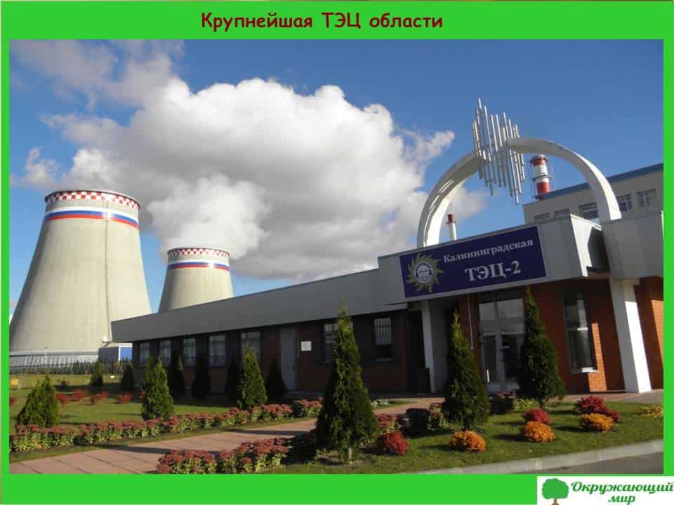 Крупнейшая ТЭЦ Калининградской области