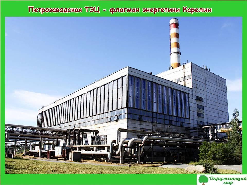 Петрозаводская ТЭЦ