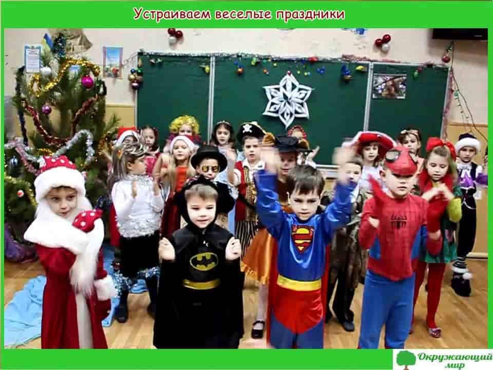 Устраиваем веселые праздники