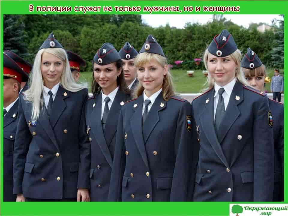 В полиции служат и мужчины и женщины