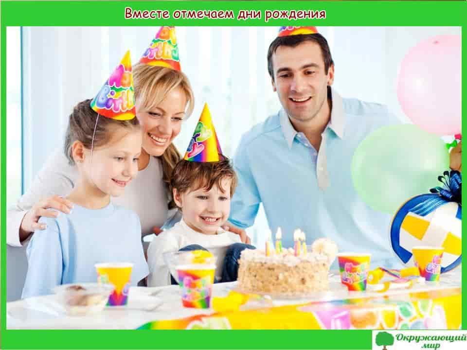 Вместе отмечаем дни рождения