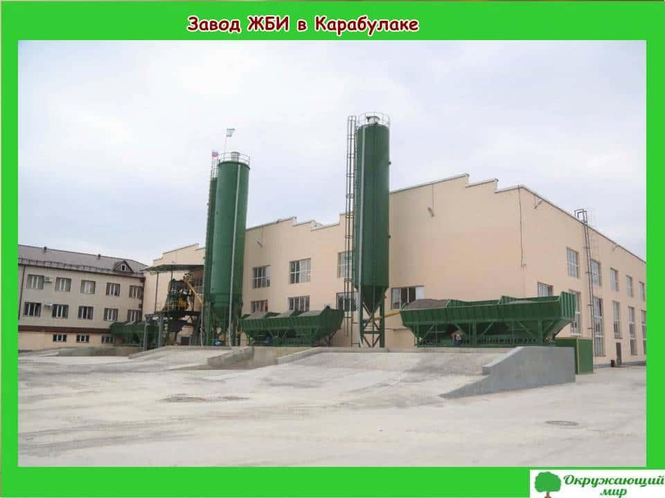 Завод ЖБИ в Карабулаке