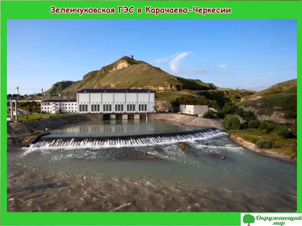 Зеленчуковская ГЭС в Карачаево-Черкесии