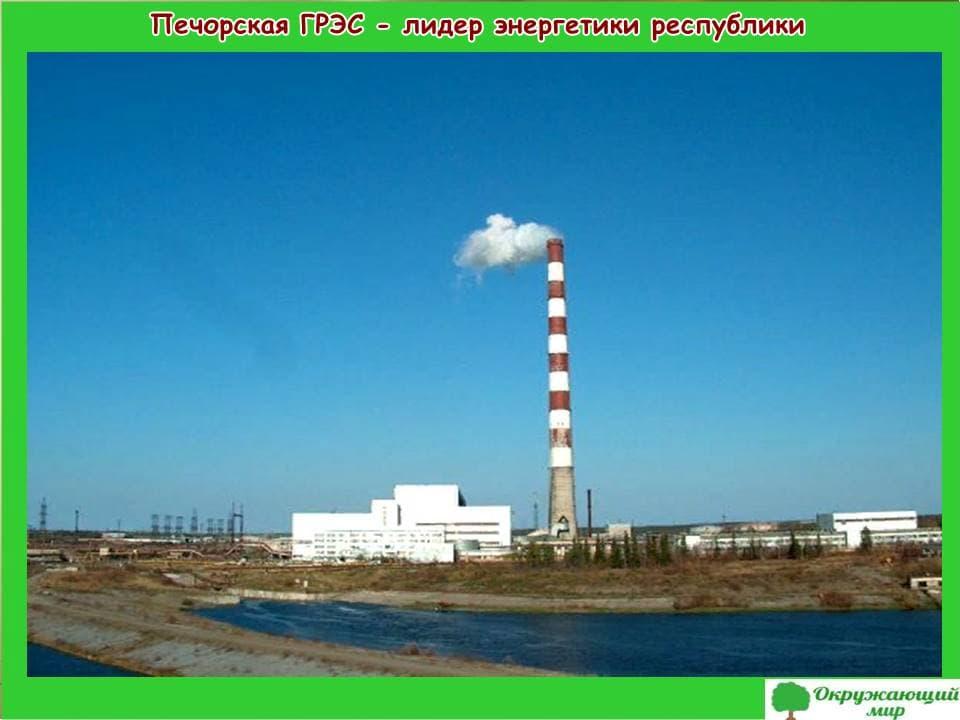 Печорская ГРЭС-лидер энергетики республики