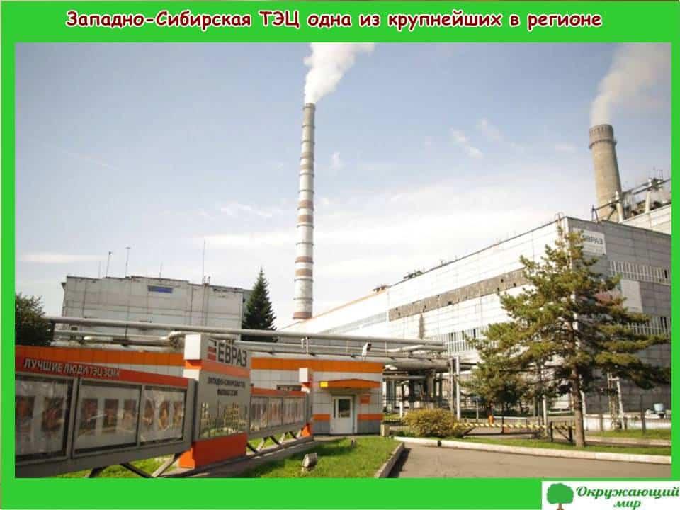 Западно-Сибирская ТЭЦ-одна из крупнейших в регионе