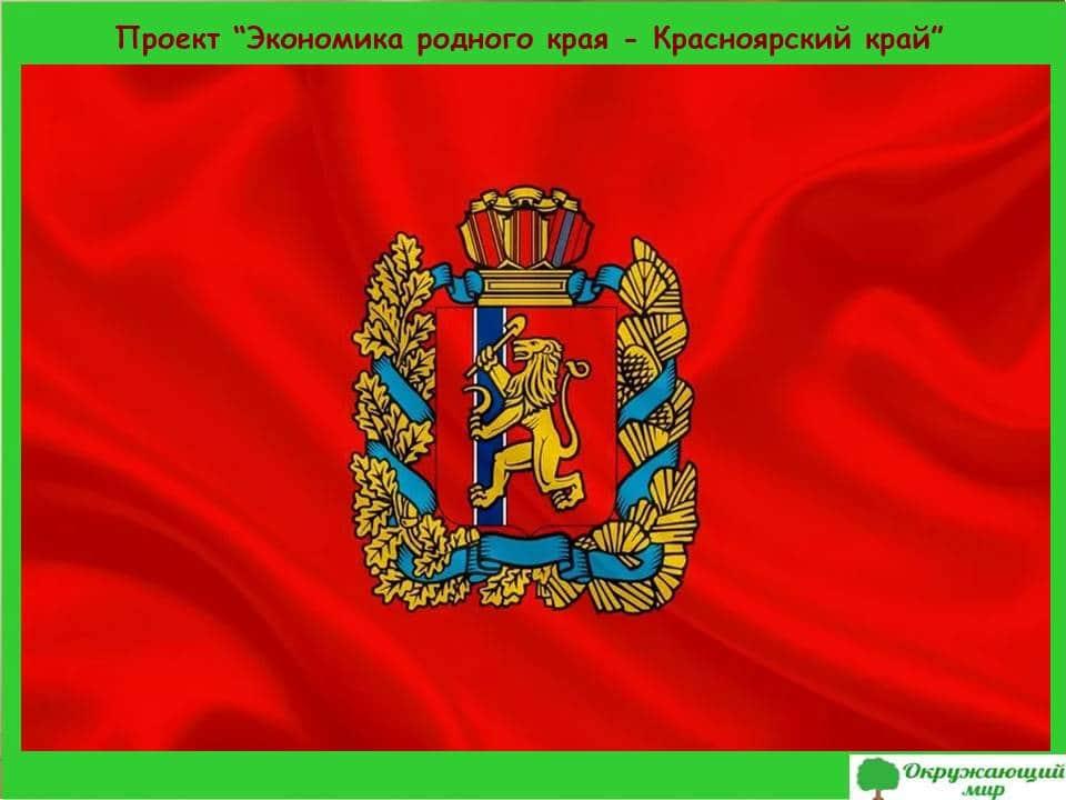 Проект Экономика родного края-Красноярский край