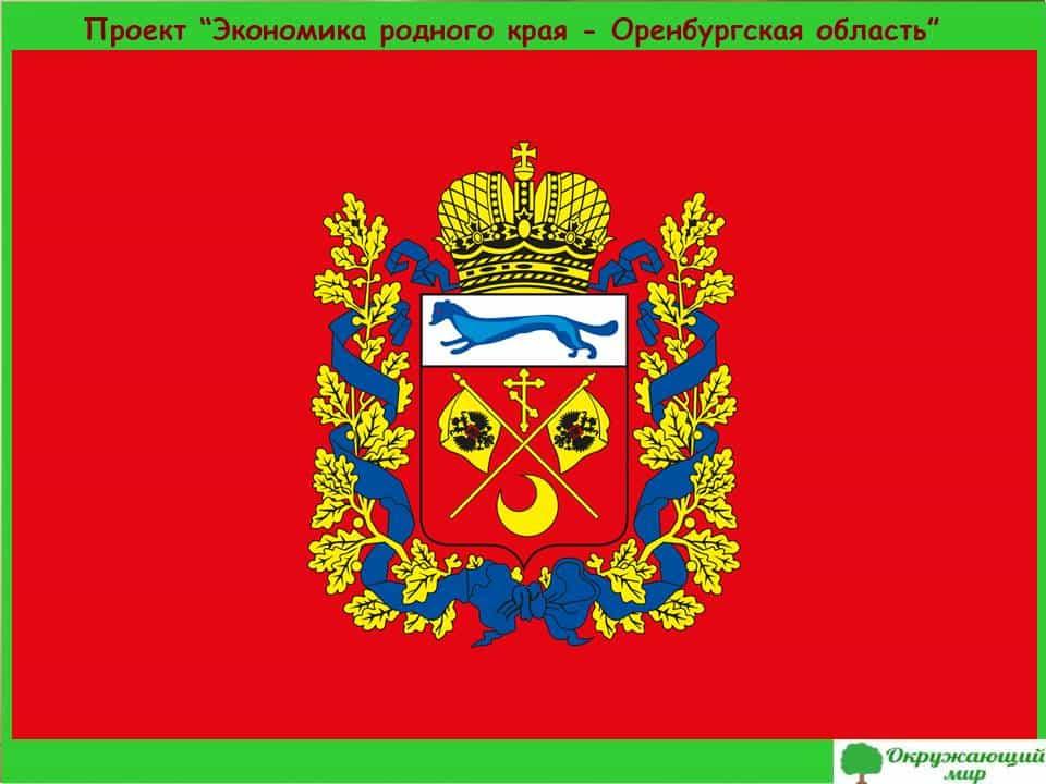Проект Экономика родного края-Оренбуржская область
