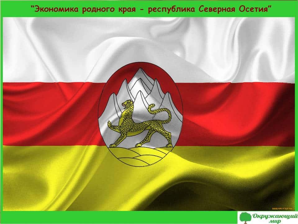 Проект Экономика родного края-республика Северная Осетия