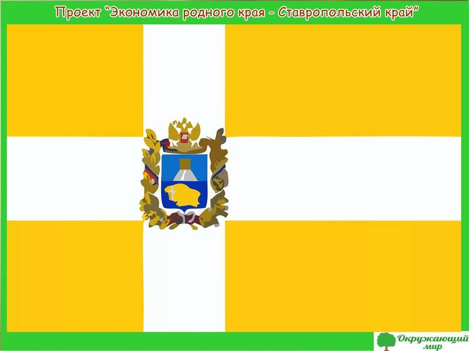 Проект Экономика родного края-Ставропольский край