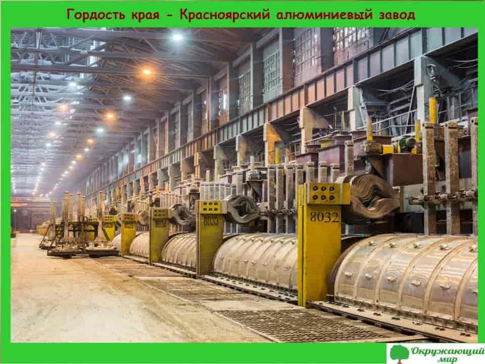 Гордость края-Красноярский алюминиевый завод