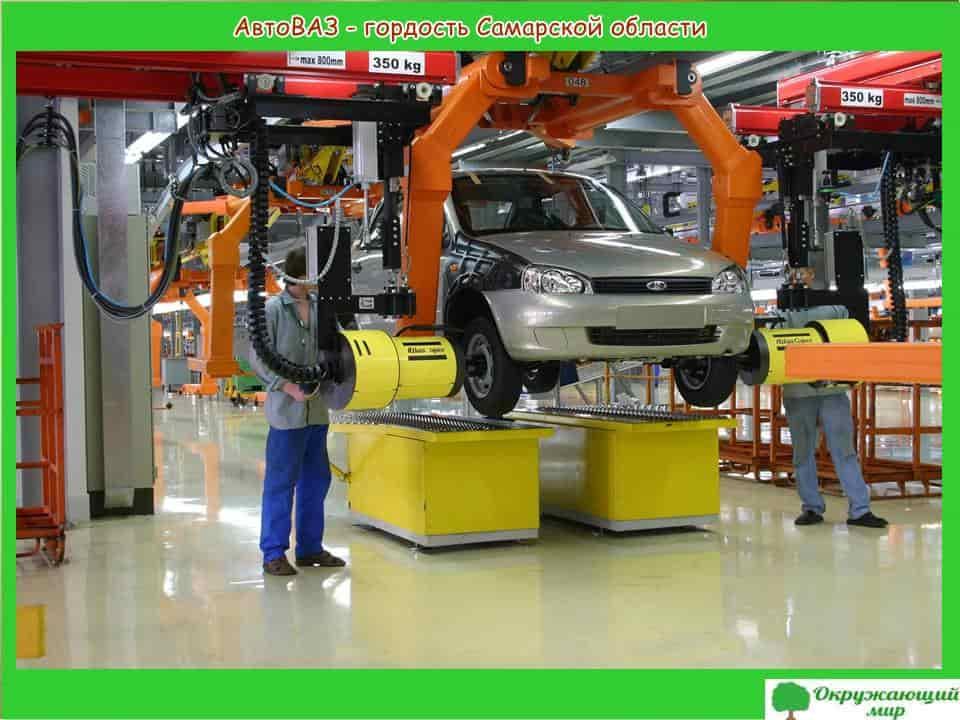 АвтоВАЗ-гордость Самарской области