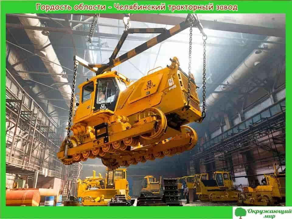Гордость области- Челябинский тракторный завод