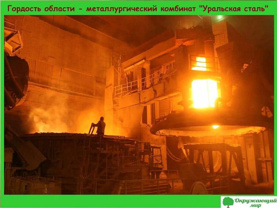 Гордость области-металлургический комбинат Уральская сталь