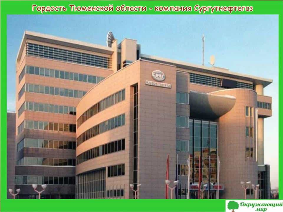 Гордость Тюменской области- компания Сургутнефтегаз