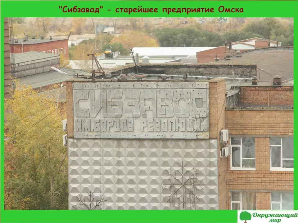 Сибзавод-старейшее предприятие Омска