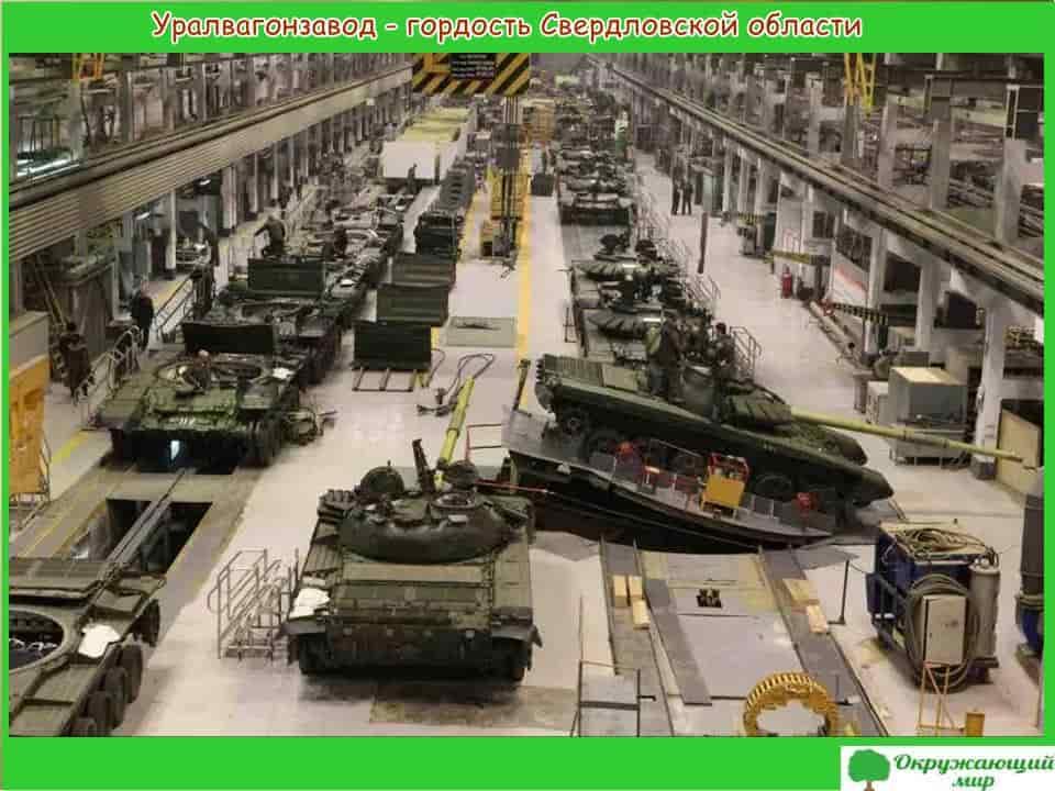Уралвагонзавод-гордость Свердловской области