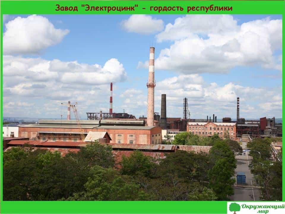 Завод Электроцинк - гордость республики