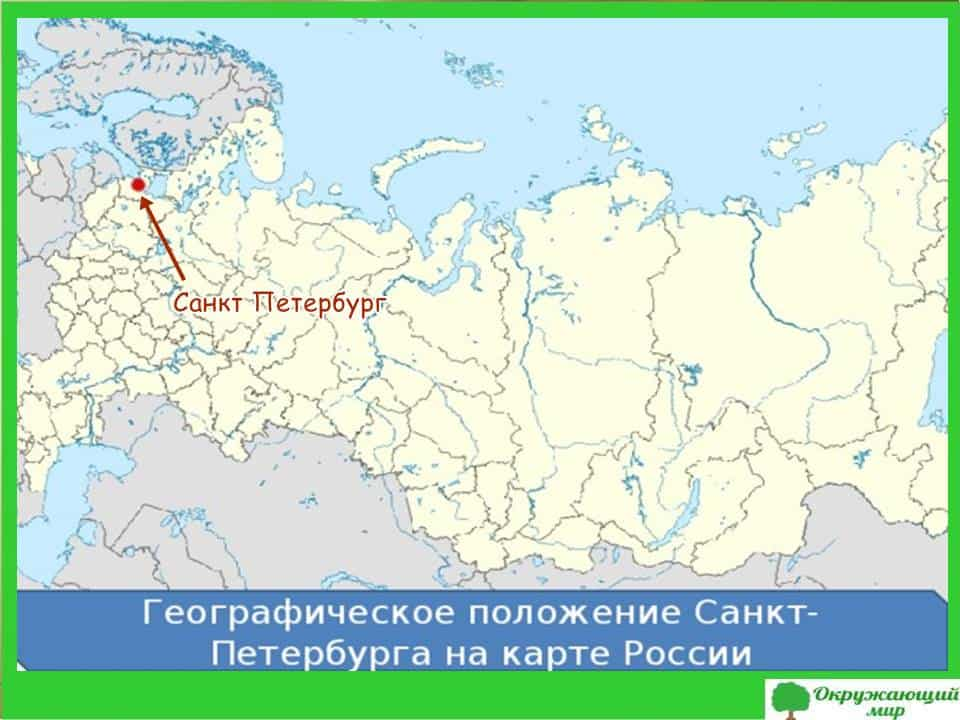 Географическое положение Санкт-Петербурга на карте России