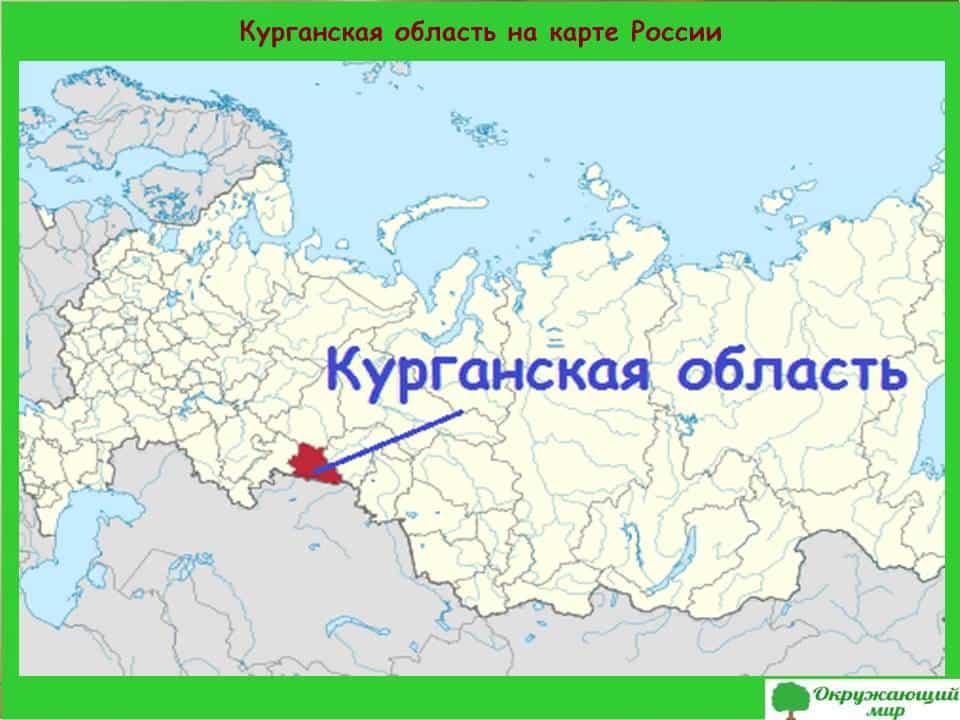 Курганская область на карте России