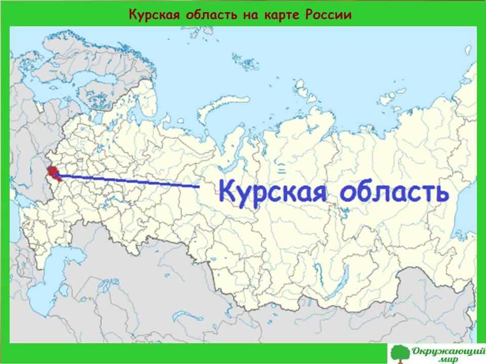 Курская область на карте России