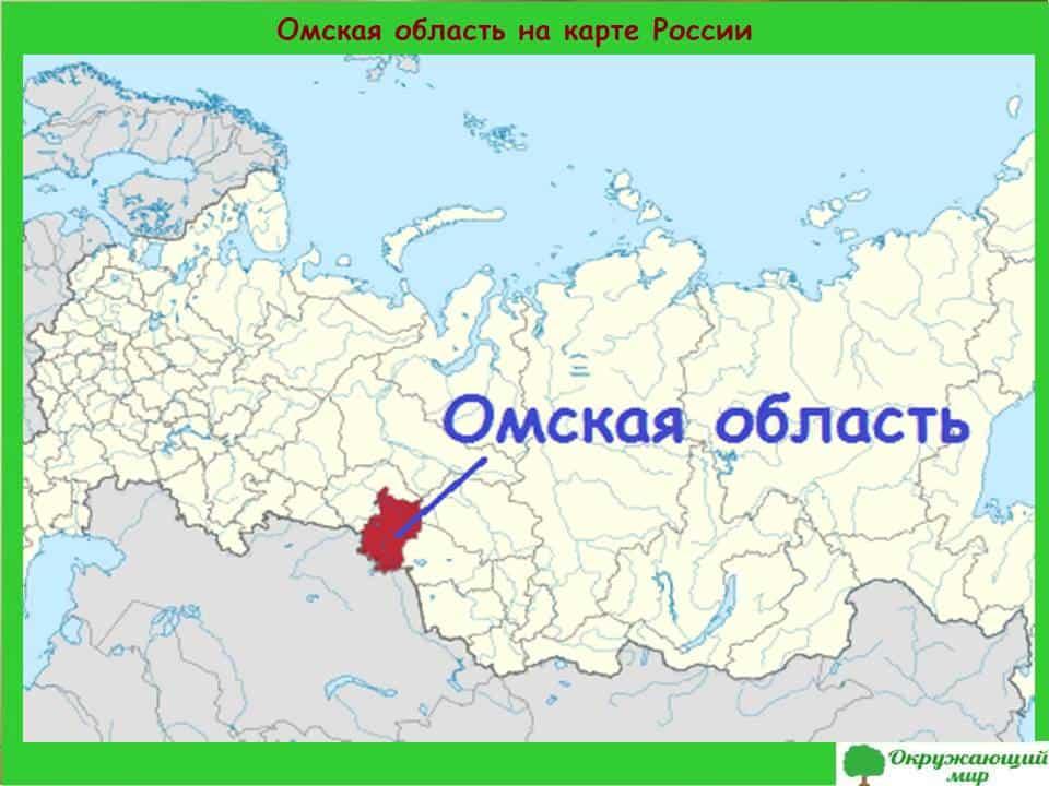 Омская область-на карте России