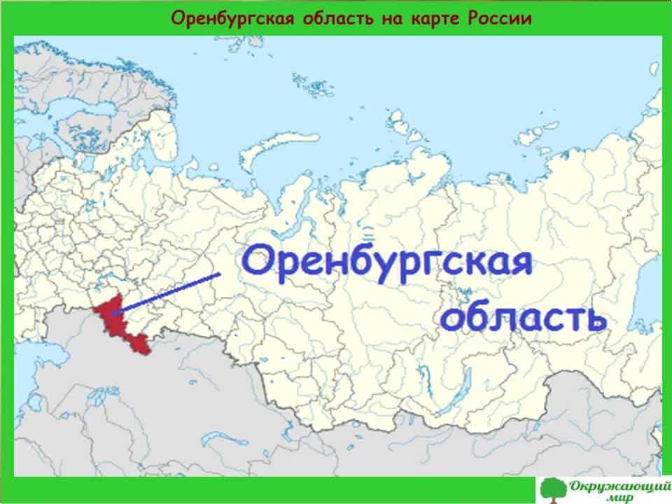 Оренбуржская область на карте России