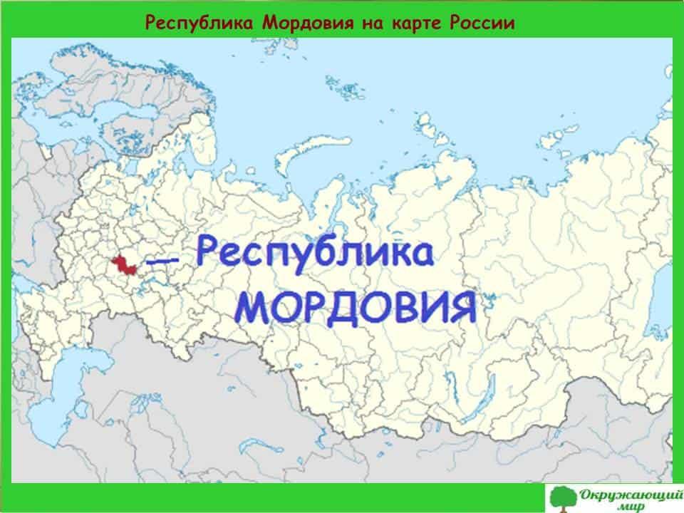 Республика Мордовия на карте России