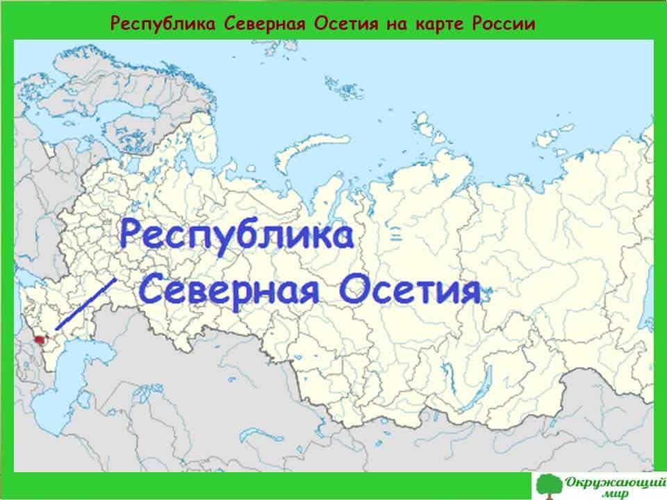 Республика Северная Осетия на карте России