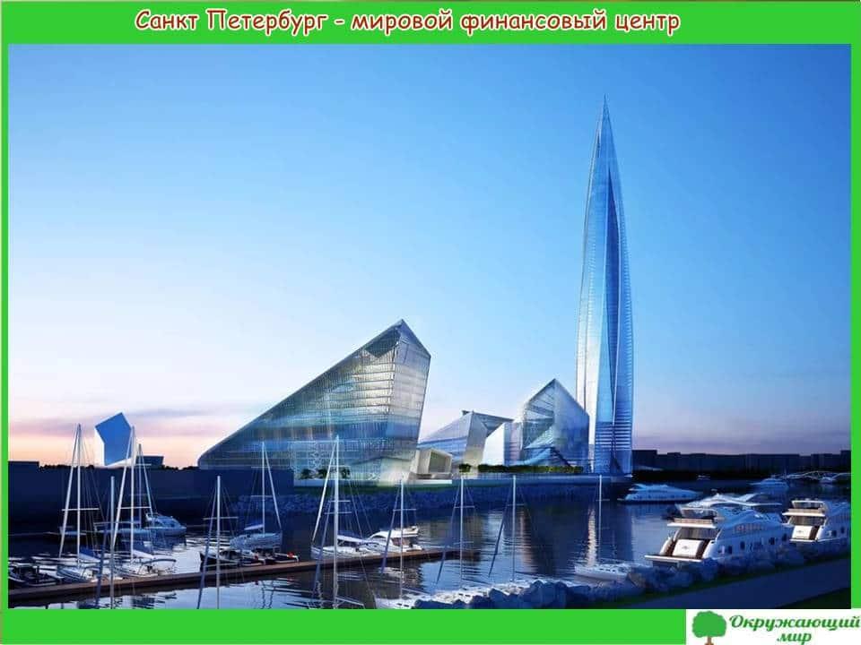 Санкт-Петербург-мировой финансовый центр