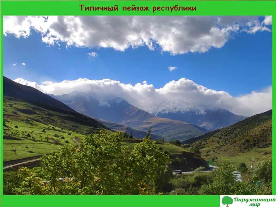 Типичный пейзаж республики Северная Осетия