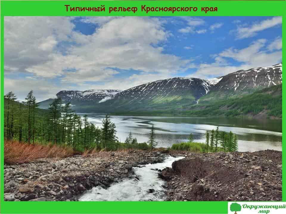 Типичный рельеф Красноярского края