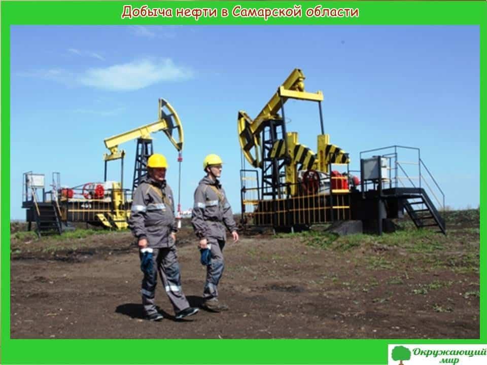 Добыча нефти в Самарской области